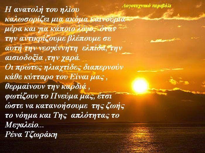 Ωραιόκαστρο μέ... κάτι άλλο.: 796 ) Λογοτεχνικό περιβόλι!: Ορφικός ύμνος στον Ήλιο.Επιμέλεια κειμένου: Ρένα Τ...