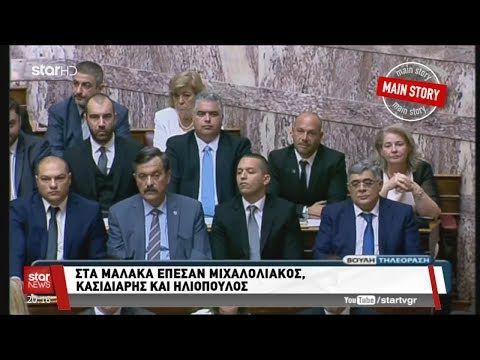 (10) Ν. Γ. Μιχαλολιάκος: Υψώστε περήφανα την Ελληνική Σημαία σε κάθε γωνία της Πατρίδας! - YouTube