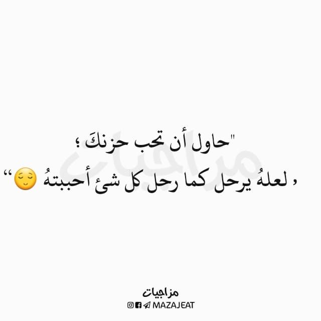 انضم لإكبر تجمع عراقي ع التلكرام Https T Me Mazajeat ارنــــــــوبة Funny Arabic Quotes Quotes Arabic Quotes