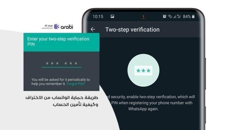 طريقة حماية الواتساب من الاختراق وكيفية تأمين الحساب عربي تك In 2020 Galaxy Phone Phone Phone Numbers