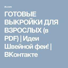 ГОТОВЫЕ ВЫКРОЙКИ ДЛЯ ВЗРОСЛЫХ (в PDF)   Идеи Швейной феи!   ВКонтакте