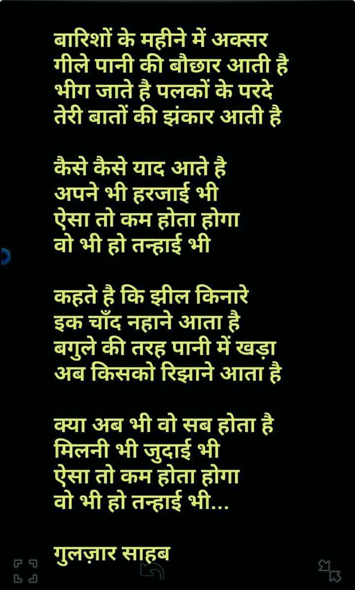 Gulzar Poetry Dil Se Hindi Quotes Poems Lyrics Sayings Poetry Music Lyrics Texts