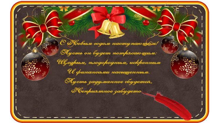 """Видео открытка с  пожеланиями """"К Новому году"""""""
