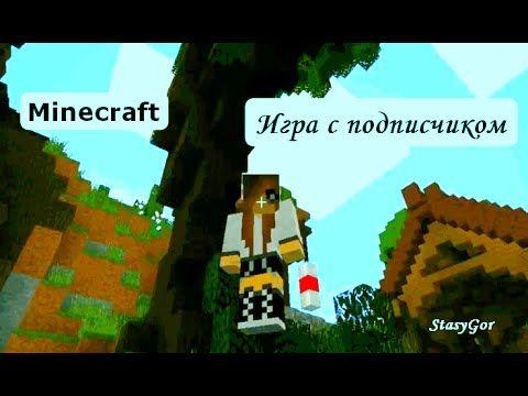 Minecraft  Играем в прятки с подписчиком !