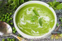 Фото к рецепту: Суп-пюре из зеленого горошка. Рецепты супов.