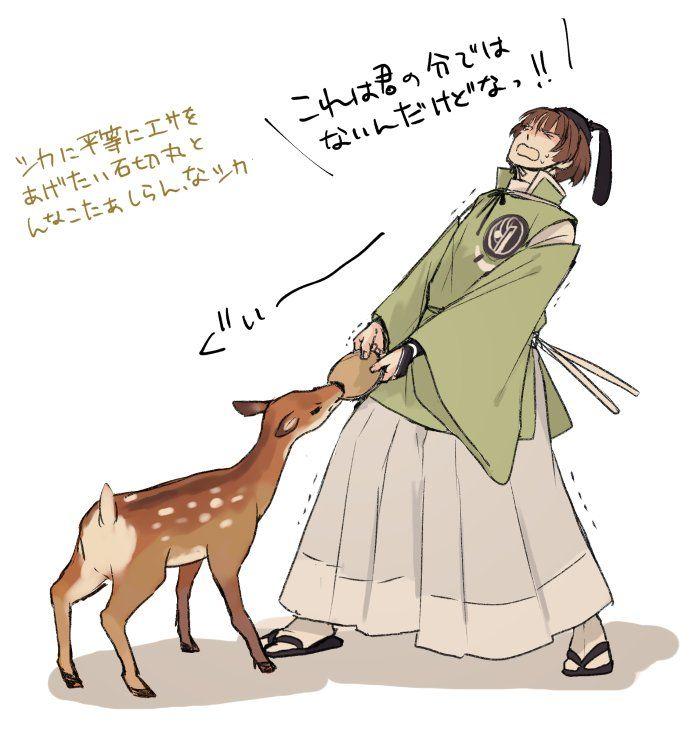 シカと鹿せんべいを取り合う石切丸(鹿せんべいの強度MAX)