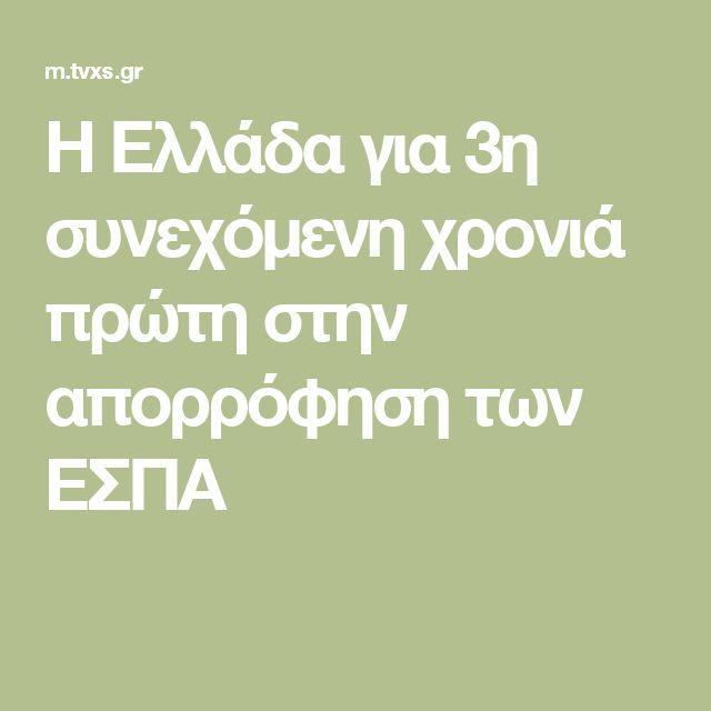 Η Ελλάδα για 3η συνεχόμενη χρονιά πρώτη στην απορρόφηση των ΕΣΠΑ
