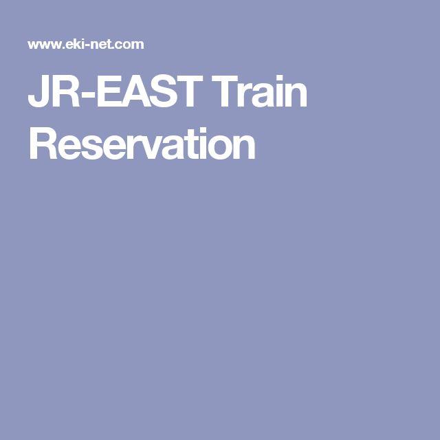 JR-EAST Train Reservation