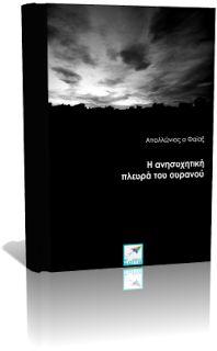Εκδόσεις Σαΐτα   Δωρεάν βιβλία: Η ανησυχητική πλευρά του ουρανού