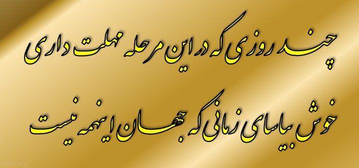 عکس پروفایل زیبا با شعرهای کوتاه زیبا عکس نوشته های شعر دار Persian Poem Calligraphy Persian Poem Calligraphy