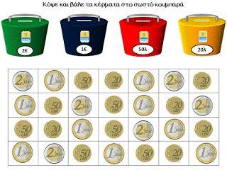 Στάση νηπιαγωγείο: Παιχνίδια και φύλλα εργασίας με νομίσματα