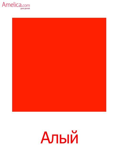 Карточки Домана цвета, скачать бесплатно