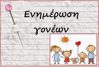 Συγκέντρωση- ενημέρωση γονέων | mikapanteleon-PawakomastoNhpiagwgeio | Bloglovin