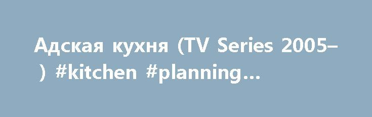 Адская кухня (TV Series 2005– ) #kitchen #planning #software http://kitchens.nef2.com/%d0%b0%d0%b4%d1%81%d0%ba%d0%b0%d1%8f-%d0%ba%d1%83%d1%85%d0%bd%d1%8f-tv-series-2005-kitchen-planning-software/  #kitchen tv # Адская кухня Fun at an entertainment point of view. INCREDIBLY DUMB at an kitchen point of view however. 26 July 2015 | by nick-monkton (Stourport, Worcestershire, England, Europe, Earth) See all my reviews I firmly believe that Seasons 2-6 are enjoyable for everyone to watch but the…