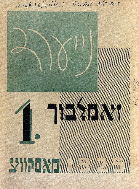 "Untitled. Cover of Sholem Aeykhem ""Geklibene verk. Tevye der mikhiker"" (Collected works. Tevye the Dairyman). Moscow, Shul un bukh, 1926, in Yiddish. 22,5 x 15. Design: Nathan Altman. Location: Musée d'art et d'histoire du Judaisme, Paris. Source: Hillel (Gregory) Kazovsky, The Artists of the Kultur-Lige, Jerusalem; Moskau 2003."