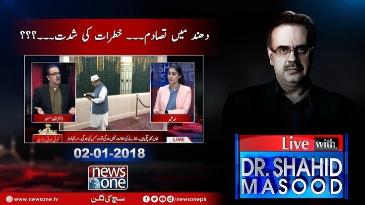 Live with Dr.Shahid Masood | 02-January-2018 | Shahbaz Sharif | Nawaz Sharif | Donald Trump