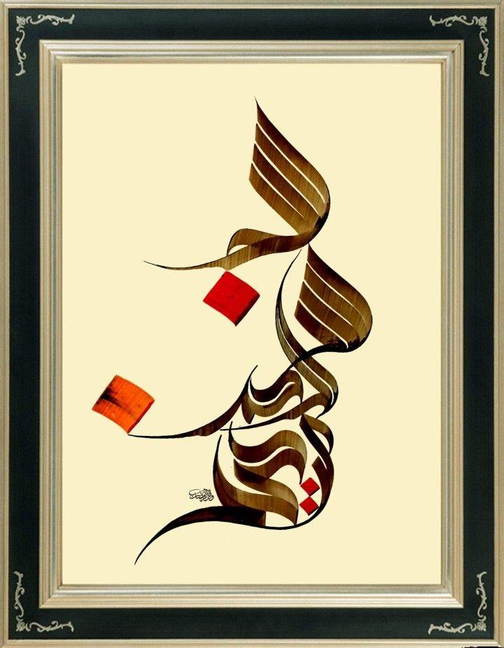 الخطاط وائل رمضان Arabic Calligraphy Art Calligraphy Art Art