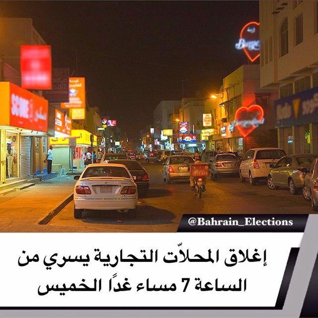 البحرين إغلاق المحلات التجارية يسري من الساعة 7 مساء غدا الخميس قالت وزارة الصناعة والتجارة والسياحة إن قرار إغلاق كافة المحال الصناعية و In 2020 Bahrain Election