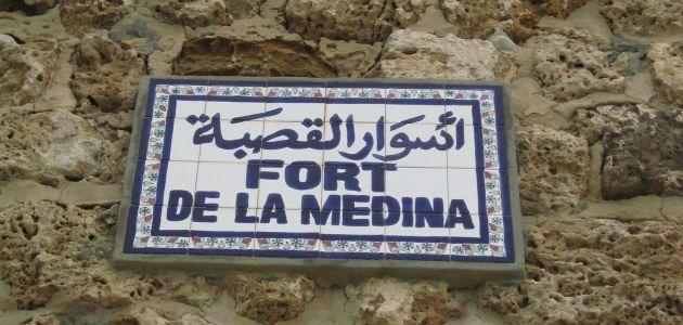Piratas do Mediterrâneo – Tunísia. Você quer conhecer um porto pirata? Daqueles que serviram para abrigar corsários berberes e que contribuíram para que a Tunísia fizesse parte das nações norte-africanas que se tornaram economias piratas? Confira lá no site!