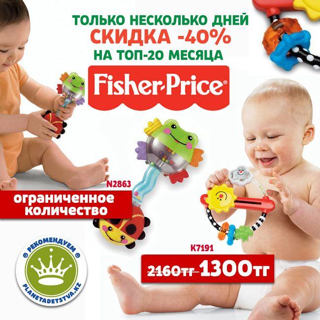 Fisher Price N2863 и K7191   N2863 Развивающая игрушка для детей от 3 месяцев. В этой игрушке все улыбается Вашему малышу – и солнышко, и облачко, и даже пчелка! Эта игрушка еще и гремит, в ней есть и прорезыватели. Яркие краски и контраст белых полосок и точек на черном фоне тоже понравится маленькому!  Игрушка обладает свойствами, позволяющими всесторонне развивать малыша.  Яркие цвета игрушки, контрастные черно-белые поверхности, перемещение предметов стимулируют развитие зрения малыша…
