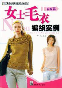 MAO YI BIAN ZHI SHI LI 2006 - Azhalea Let's Knit 1.1 - Picasa ウェブ アルバム