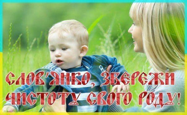 Киевским славянам - как нас разъединяют.