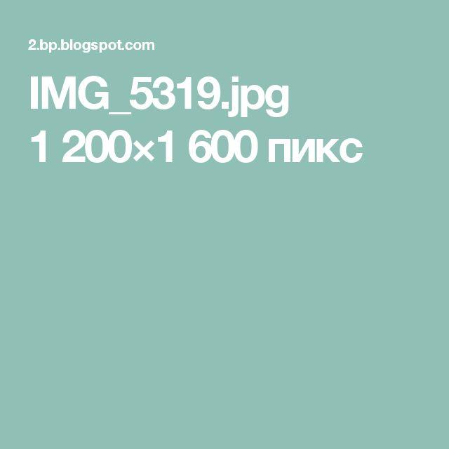 IMG_5319.jpg 1200×1600 пикс