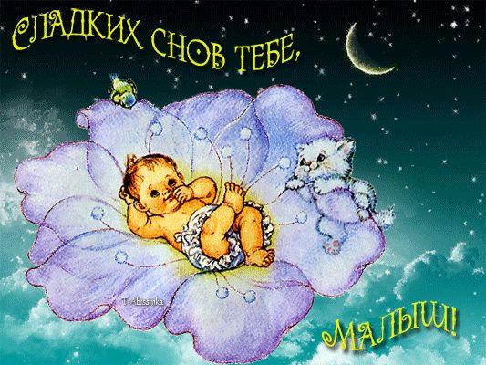 Сладких тебе снов, малыш! ( малыш и котенок в кроватке - цветке) - анимационные картинки и gif открытки