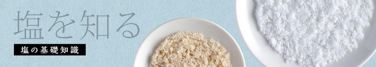 塩と料理の合わせ方 | 塩の専門店 塩屋 まーすやー