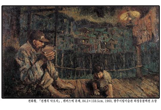 """이 그림은 전화황의 <전쟁의 낙오자>라는 작품입니다.6·25전쟁은 전화황의 작품세계에 깊은 흔적을 남깁니다, 전쟁중에 고향에 있던 아버지가 실종되고 부역에 동원된 동생이 과로사합니다. 이 불우한 가족사는 그로 하여금 이국에서 살면서도 부단히 내적 갈등에 시달리게 했습니다. 참담한 경험은 """"식민지 시대 피지배인으로서의 조선, 2차 세계대전과 일본의 패전, 그리고 6·25동란이라는 암흑의 시대를 생사의 귀로에서 헤매는 수많은 군상들을"""" 그리게 합니다. 그 중의 하나가 6·25전쟁으로 황폐화된 삶을 그린 「전쟁의 낙오자」(1960)입니다. 청계천 판잣집을 연상케 하는 가옥들이 빼곡한 가운데 남루한 옷차림의 사내가 끼니를 해결하는 중입니다. 그런데 그 앞에서 기어 다니는 아기는 슬픈 현실을 더욱 가슴 아프게 합니다. 이 어른과 아이의 대비, 침침한 등불과 암청색의 색조는 피폐해진 삶의 비극을 처참하게 보여줍니다."""