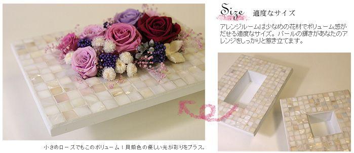 パールモザイクスタンド | プリザーブドフラワー花材の通販ならアミファ