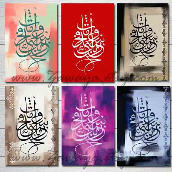 Customize your art colors arabic calligraphy Glossy Canvas Poster and shipped by Zazzle 100% satisfaction guaranteed