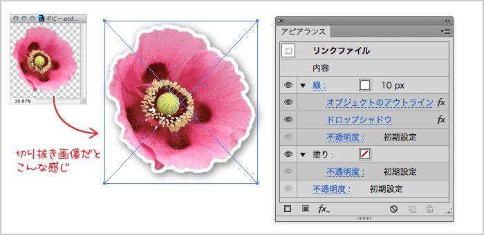 Tips 配置画像にフチやドロップシャドウをつける イラレラボ Illustrator Labo デザイン