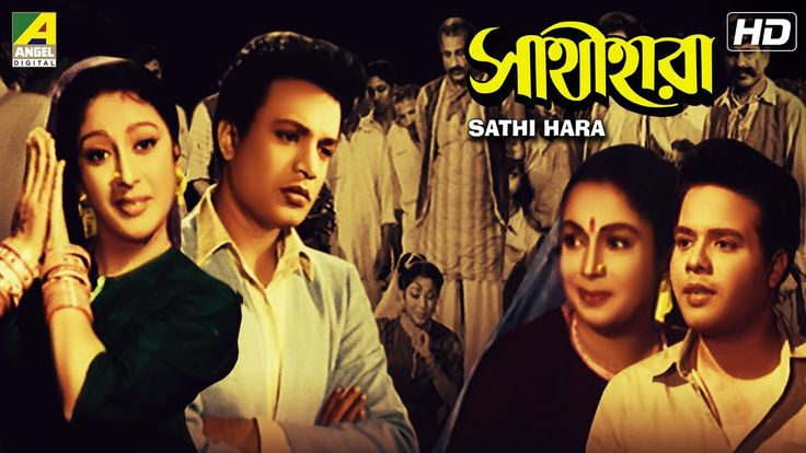 Movie: Sathi Hara Language: Bengali Genre: Drama, Classic Producer: Rakhal Chandra Saha Director: Sukumar Dasgupta Story : Fani Majumdar Music Director: Hemanta Mukherjee Lyricist: Gauri Prasanna Mazumder Playback: Hemanta Mukherjee, Geeta Dutt, Bela Mukherjee Release: 1961 Star cast: Uttam Kumar, Mala Sinha, Tarun Kumar, Preeti Majumdar, Jahar Roy, Geeta Dey, Kajari Guha, Asha Devi, Mira Chakraborthy, Krishna Kundu, Rama Roy, Nripati Chatterjee.