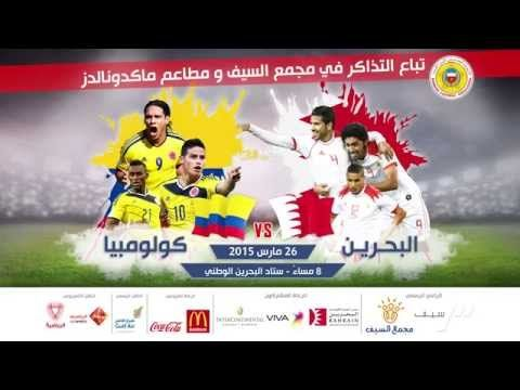 The Official Promo of Bahrain vs Colombia - Friendly Match