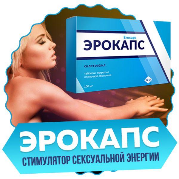 Эрокапс таблетки для повышения потенции в Белове