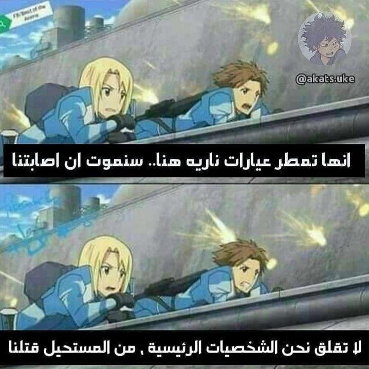 Pin By Mustafa On ميمز انمي Anime Funny Funny Science Jokes Anime Qoutes