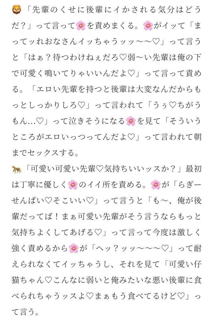 ツイステ r18 小説