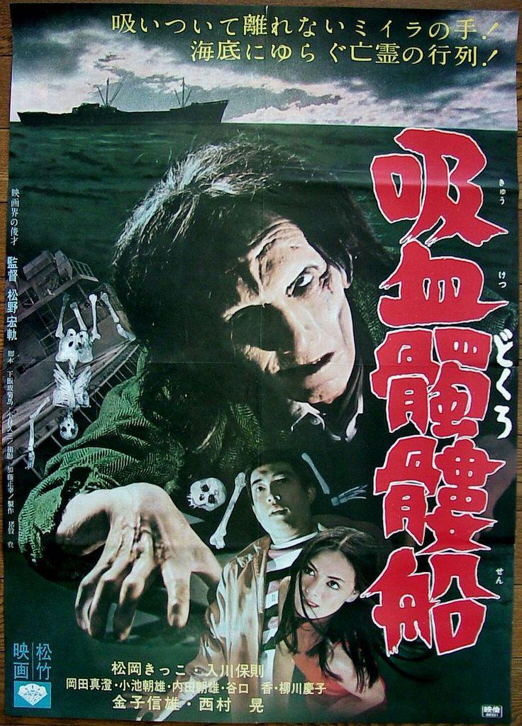 Kyuketsu Dokurosen (lit. Vampire Skeleton Ship, US title 'The Living Skeleton') (1968)