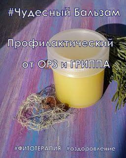 """""""Чудесный бальзам""""  от Елены Май : Бальзам """"Профилактический"""""""