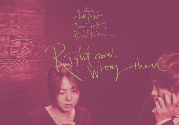 그때는 맞고 지금은 틀리다 ㅡ 홍상수 감독 Movie poster/ calligraphy