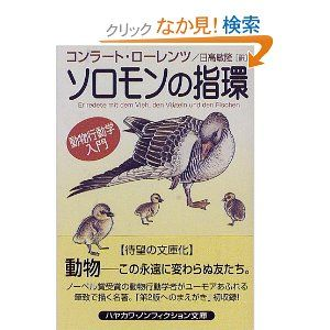 コンラート・ローレンツ ソロモンの指環―動物行動学入門