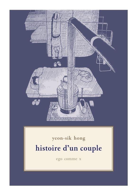 """Yeon-Sik Hong, """"Histoire d'un couple"""" (2014)"""