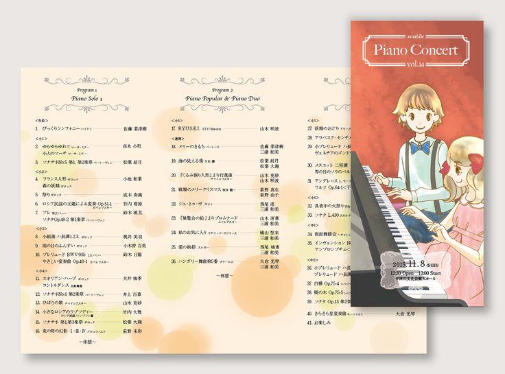 ピアノ教室の発表会プログラム /portfolio/