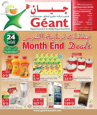 Geant Kuwait - Month End Deals! Valid 27th - 31st Jan, 2016 | SaveMyDinar