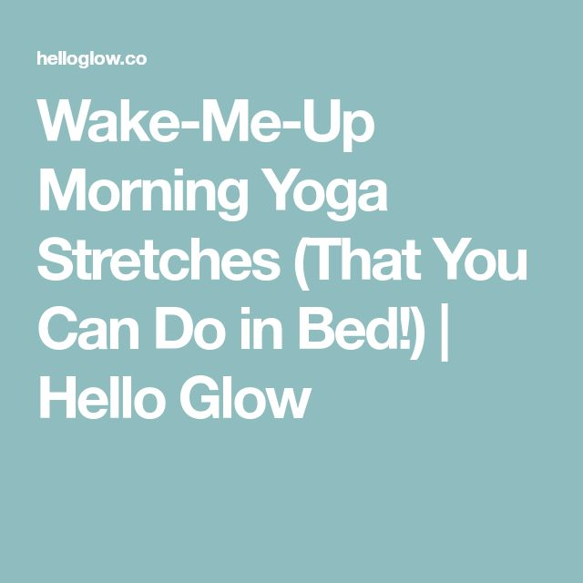 Wake-Me-Up Morning Yoga Stretches (That You Can Do in Bed!) | Hello Glow