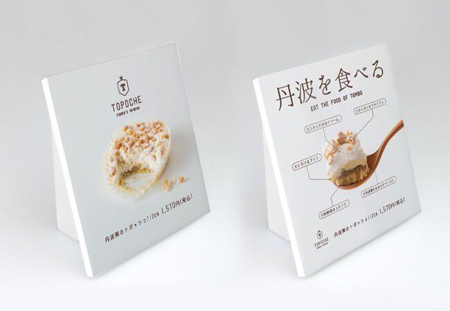 丹波栗のトポッシュの商品POPデザイン