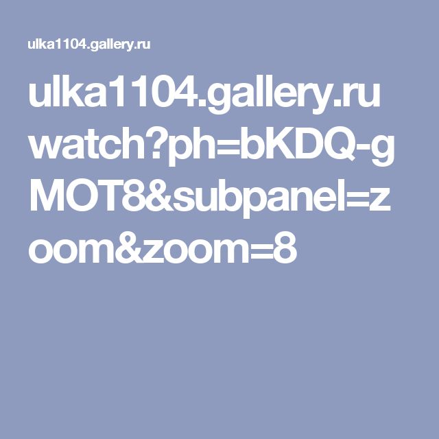 ulka1104.gallery.ru watch?ph=bKDQ-gMOT8&subpanel=zoom&zoom=8