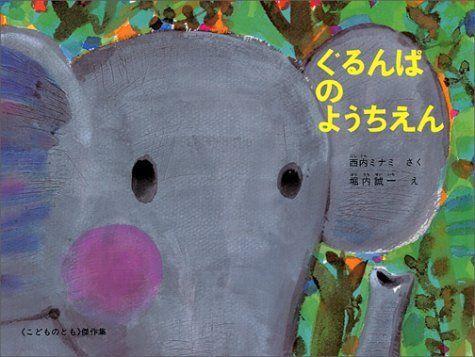 ぐるんぱのようちえん(こどものとも絵本) 西内 ミナミ, http://www.amazon.co.jp/dp/4834000834/ref=cm_sw_r_pi_dp_QyXOsb143NEBQ