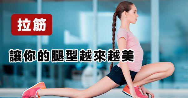 4個動作,拉筋又瘦腿,讓你的腿部線條越來越美 | Cinema, Light box, Fitness